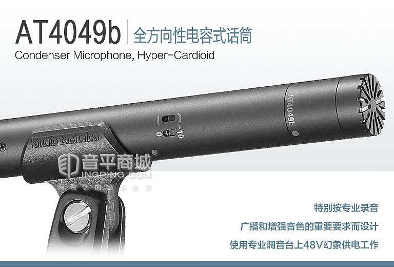 铁三角AT4049b 小振膜 全方向性 电容话筒 录音麦克风