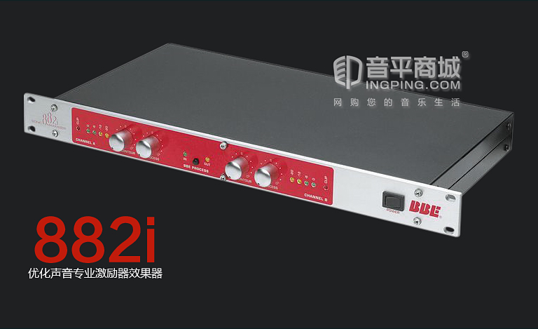 882i 优化声音专业激励器效果器 效果丰富 质量过硬 效果器