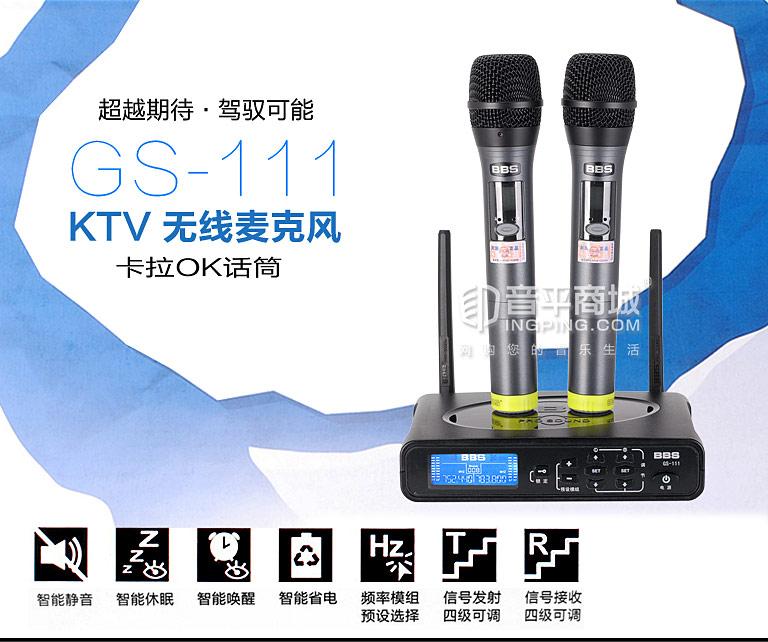BBS GS-111 KTV无线麦克风 卡拉OK话筒