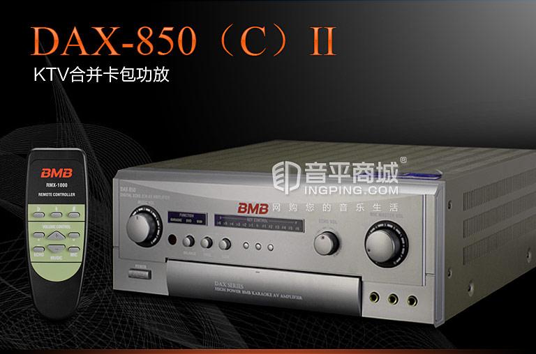 DAX-850 KTV合并卡包功放 卡拉OK功放
