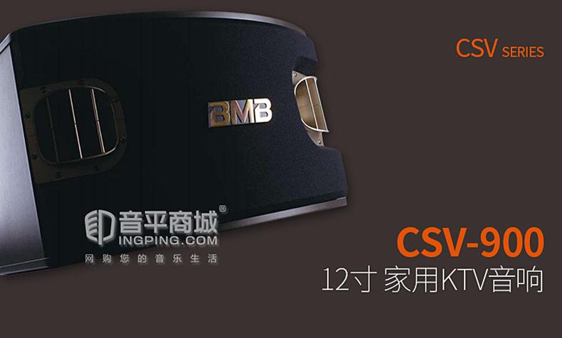 BMB CSV-900 12寸家用KTV音箱