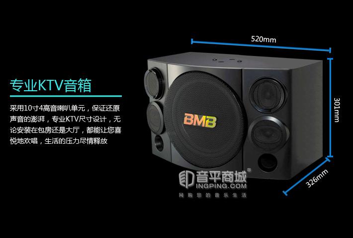 BMB 音箱 卡包箱 KTV专用音箱 卡拉OK音箱 专业音箱