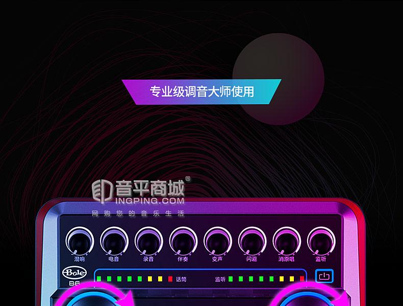 声佰乐(BOLE) B6 直播K歌录音数字声卡 手机电脑户外直播网络k歌主播声卡