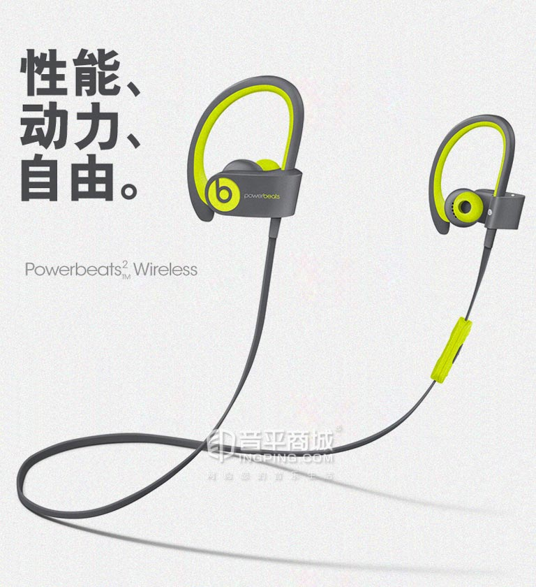 PowerBeats2 Wireless蓝牙运动耳机