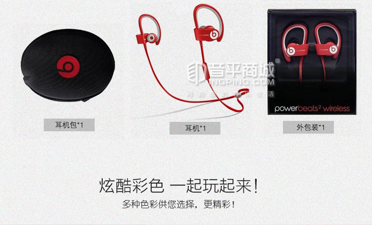 PowerBeats2 Wireless清单