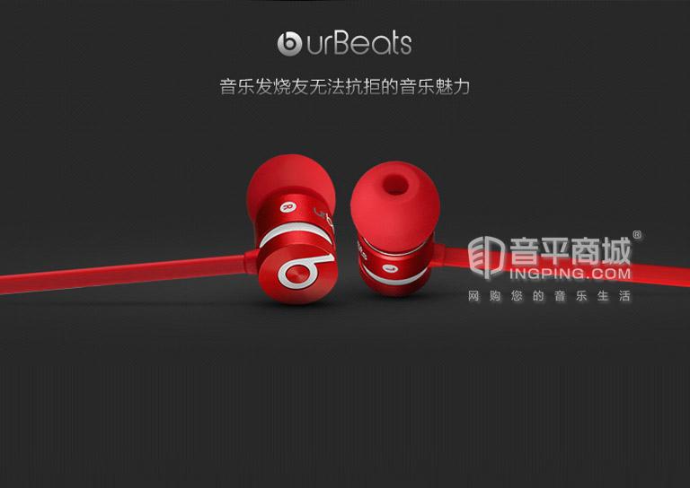 beats urBeats 2.0入耳式耳机