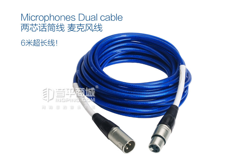 Microphones Dual cable 两芯话筒线 6M