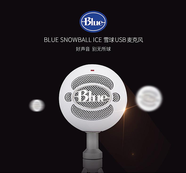 BLUE 雪球麦克风