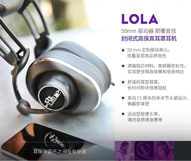 BLUE LOLA 耳机介绍
