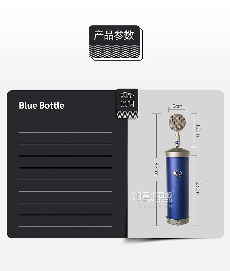 Blue Bottle 大瓶子/大奶瓶 专业录音大振膜电子管电容录音麦克风