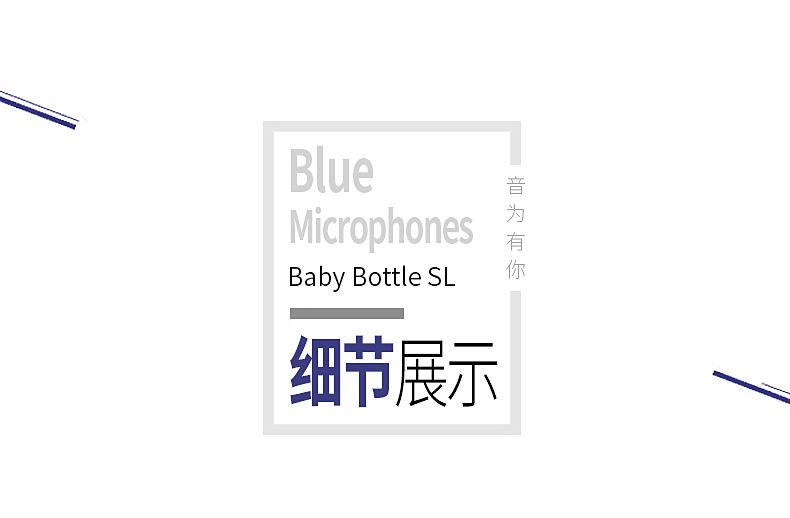 Baby Bottle SL大振膜麦克风