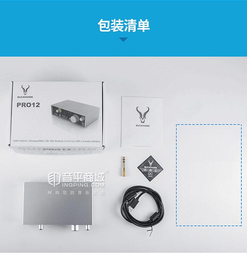 跳羚(Buckhorn) PRO12 声卡USB外置声卡手机电脑网络直播K歌