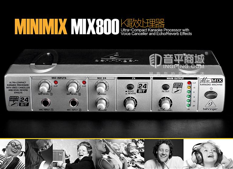 MINIMIX MIX800 K歌处理器