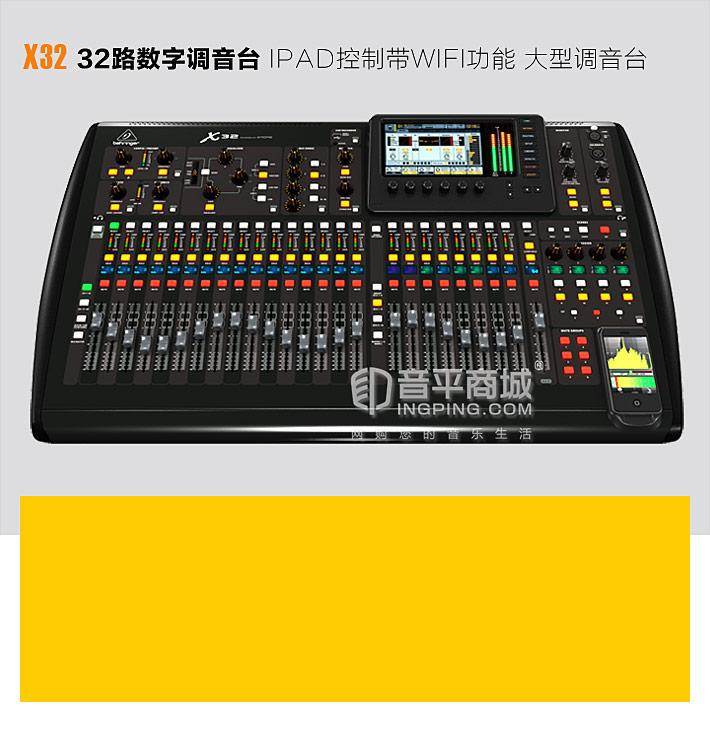 X32 32路数字调音台 IPAD控制带WIFI功能 大型调音台