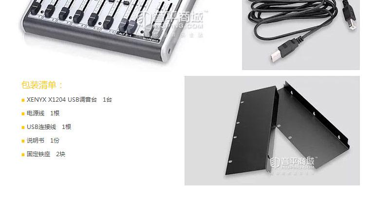 X1204USB 调音台 预设16种混响效果