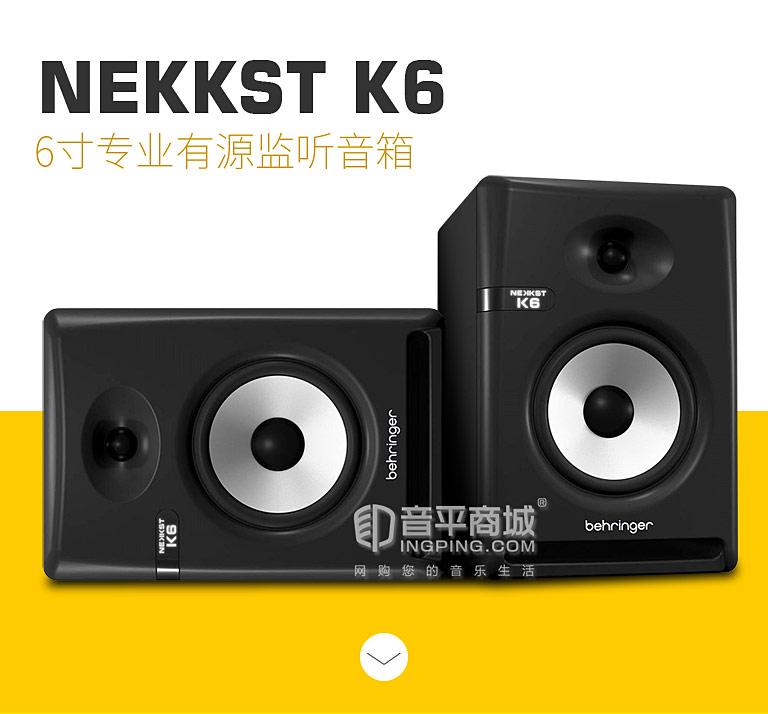 NEKKST K6监听音箱