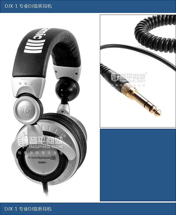 拜亚动力(Beyerdynamic) DJX-1 专业DJ监听耳机