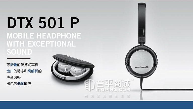 拜亚动力 dtx501p 便携式耳机