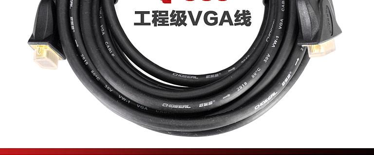 秋叶原Q-550 VGA线(10米)