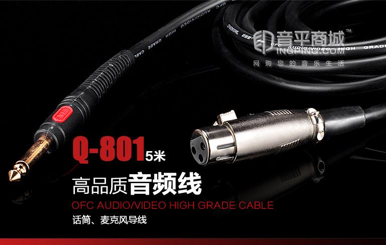 秋叶原Q-801 麦克风导线 5m
