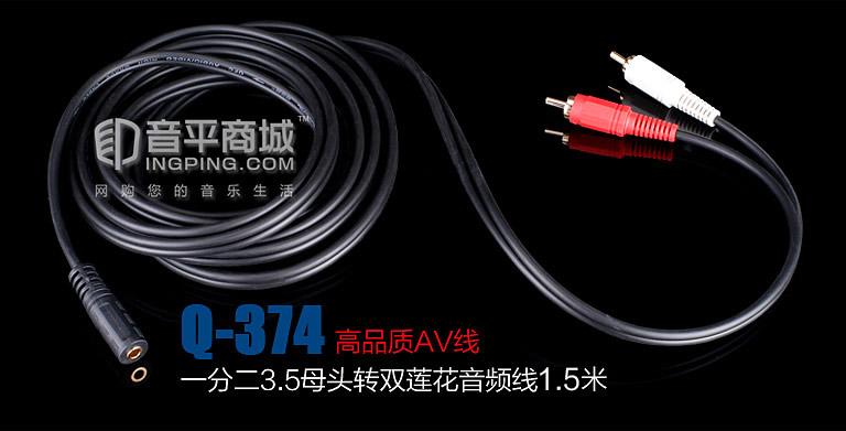 Q374音频线 双莲花转3.5母座 (1.5米)