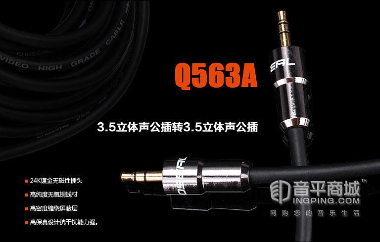 Q563A音频线(3.5插头转3.5插头) (1.8米)