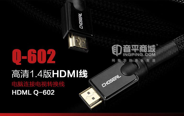 秋叶原(CHOSEAL) Q-602 HDMI高清线1.4版(10米 )