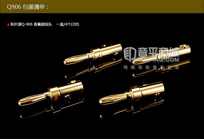 秋叶原(CHOSEAL) Q906 发烧级香蕉头 音箱线插头 喇叭线香蕉头 免焊接(单个)