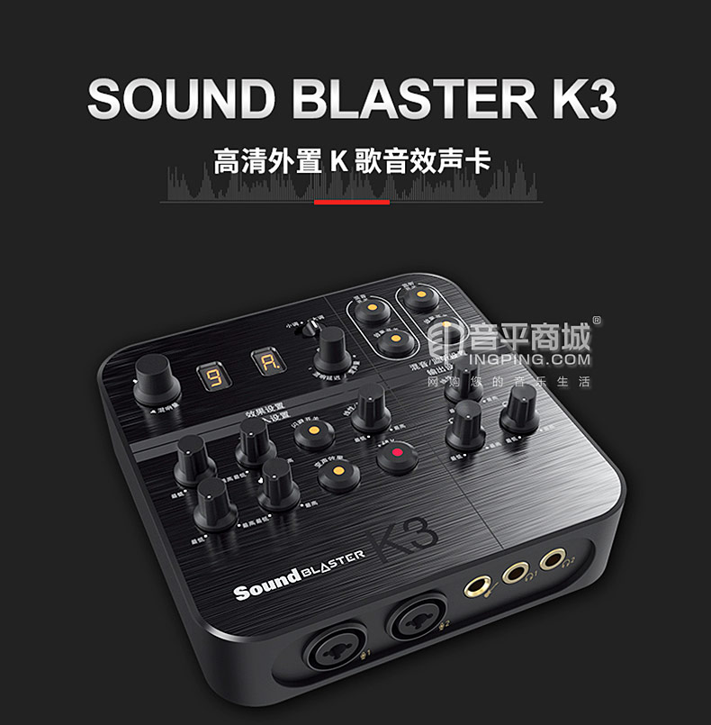 创新(Creative) SoundBlaster K3 外置K歌声卡 主播喊麦电音录音