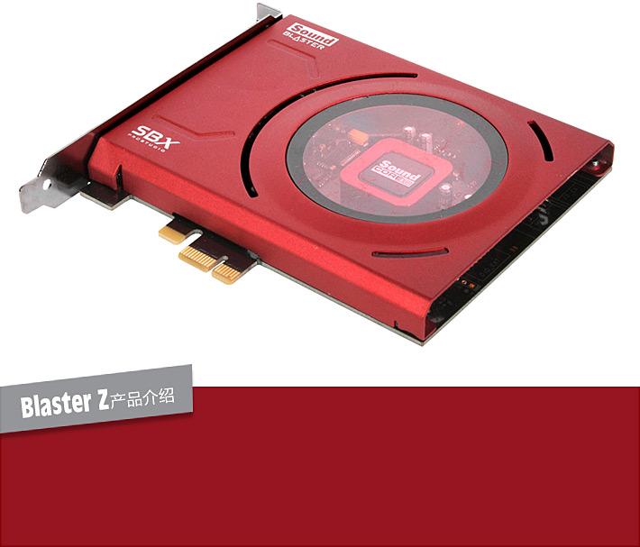 创新(Creative) Sound Blaster Z 5.1内置HIFI发烧音乐游戏声卡