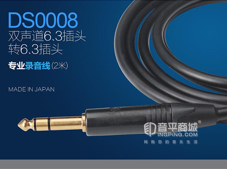 DS0008 双声道6.3插头转6.3插头 专业录音线(2米)