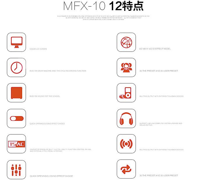 MFX-10 吉他数字合成效果器特点