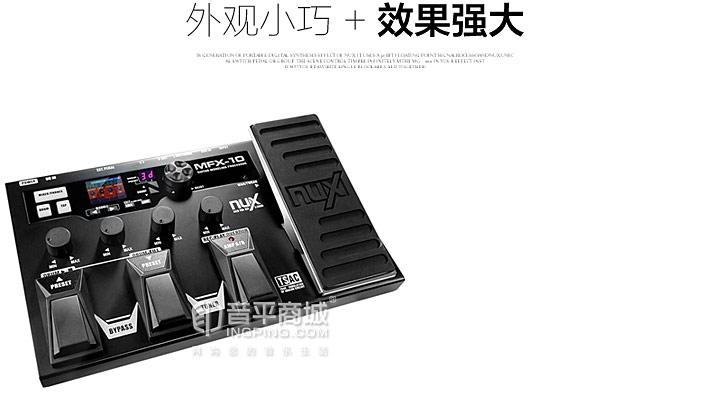 MFX-10 吉他数字合成效果器功能强大