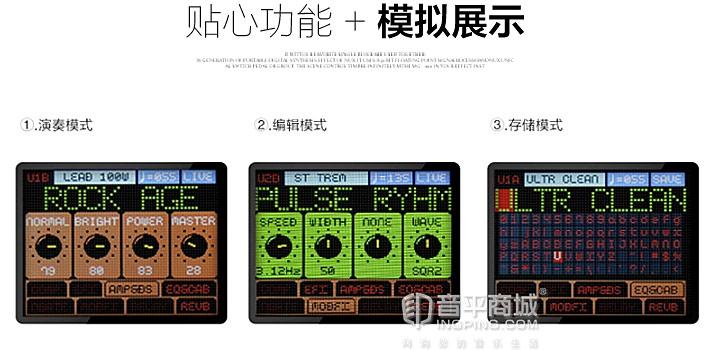 MFX-10 吉他数字合成效果器模拟展示