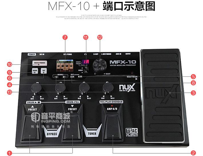 MFX-10 吉他数字合成效果器端口