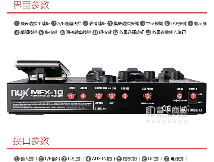 MFX-10 吉他数字合成效果器界面