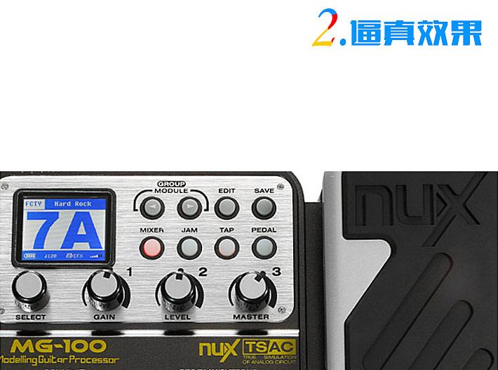 MG-100 吉他数字合成效果器逼真效果