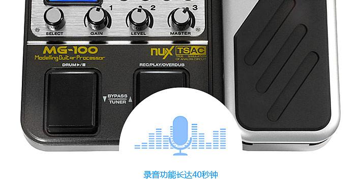 MG-100 吉他数字合成效果器循环录音