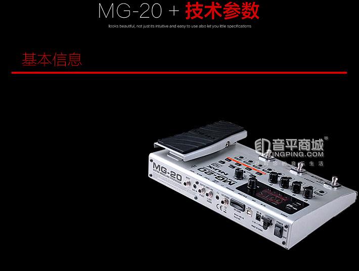 MG-20 电吉他综合效果器规格参数