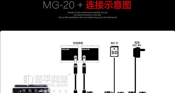 MG-20 电吉他综合效果器连接图