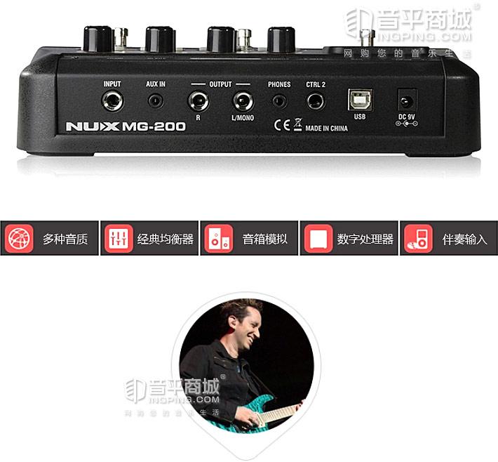 MG-200吉他数字合成效果器功能