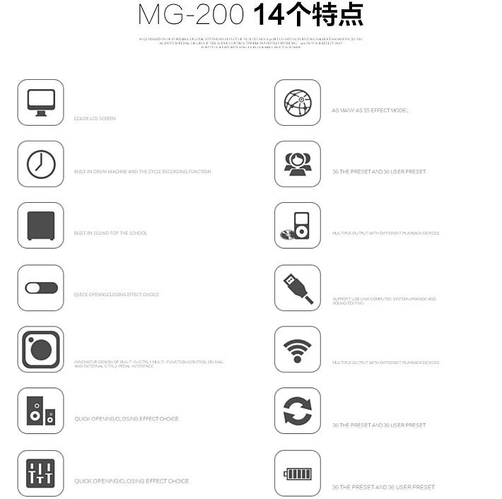 MG-200吉他数字合成效果器 特点