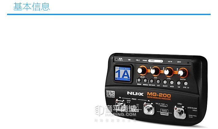 MG-200吉他数字合成效果器 规格参数