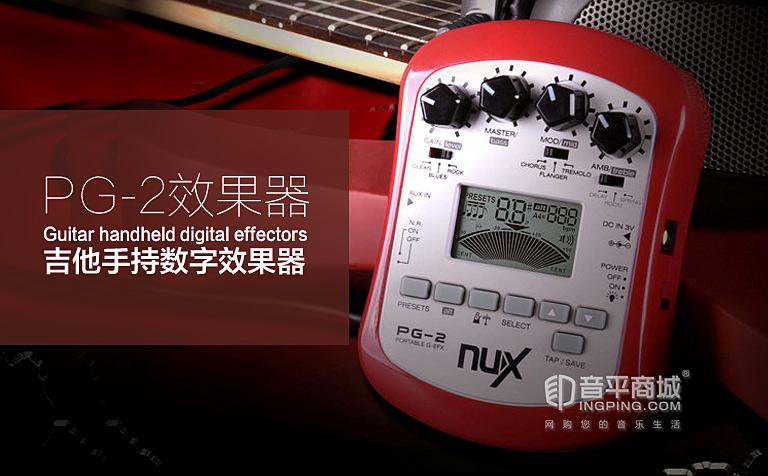 pg-2 吉他数字合成效果器