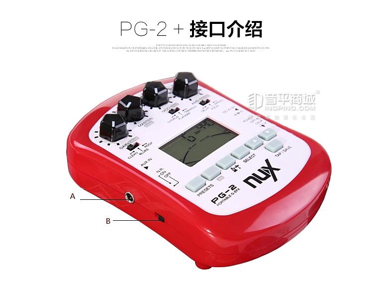 效果器 PG-2 接口 输入输出