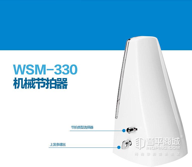 小天使(Cherub) WSM-330机械节拍器