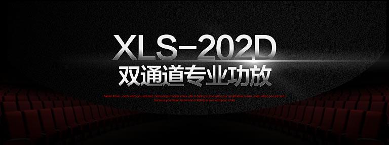 皇冠(CROWN) XLS 202D 专业后级功放