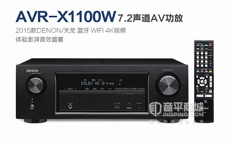 AVR-X1100W 7.2声道AV功放 蓝牙WIFI