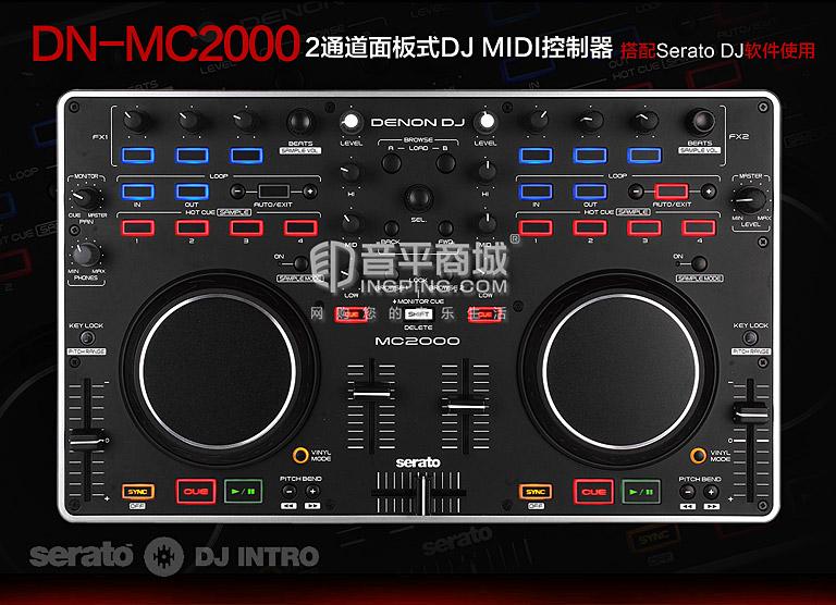 天龙(Denon) DN-MC2000 2通道面板式DJ MIDI控制器广告图