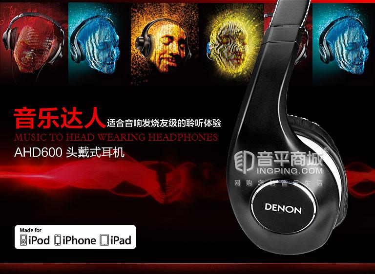 天龙(Denon) AHD600 音乐达人头戴式耳机广告图